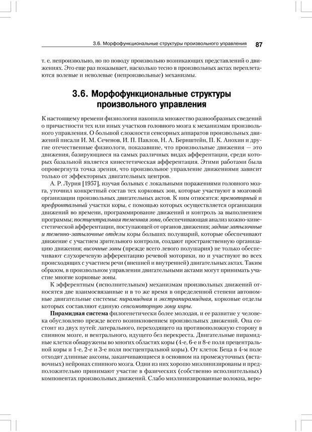 PDF. Психология воли. Ильин Е. П. Страница 86. Читать онлайн