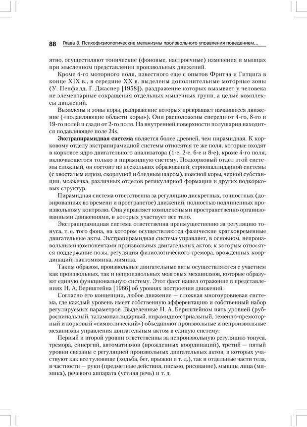 PDF. Психология воли. Ильин Е. П. Страница 87. Читать онлайн