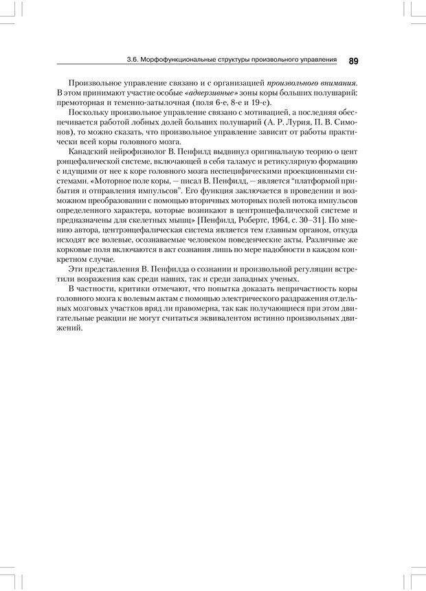 PDF. Психология воли. Ильин Е. П. Страница 88. Читать онлайн