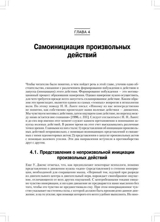 PDF. Психология воли. Ильин Е. П. Страница 89. Читать онлайн