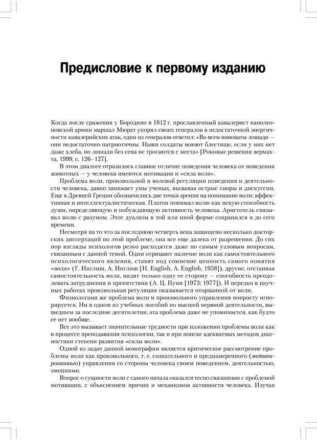 PDF. Психология воли. Ильин Е. П. Страница 9. Читать онлайн