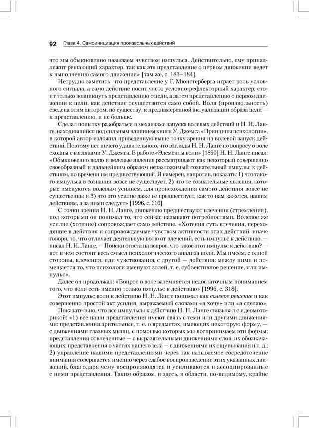 PDF. Психология воли. Ильин Е. П. Страница 91. Читать онлайн