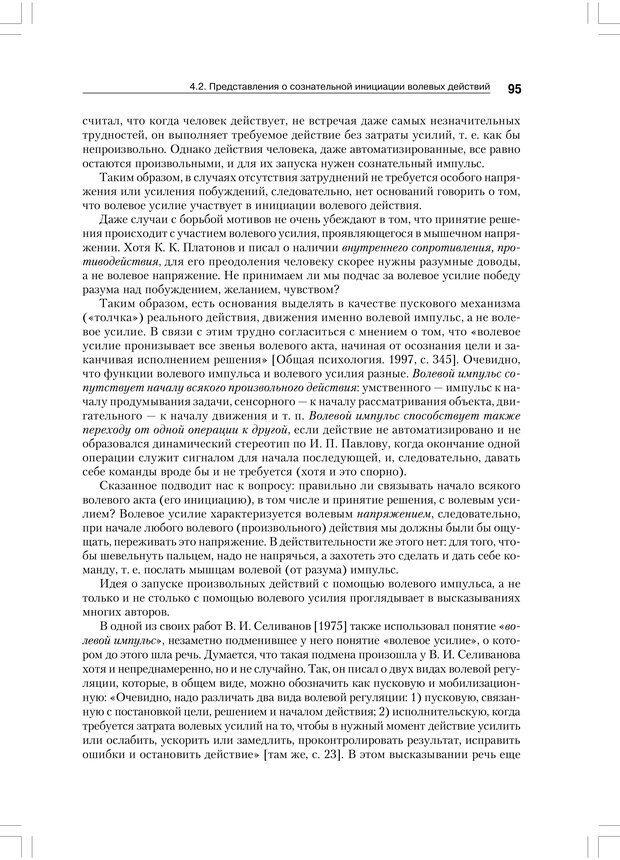 PDF. Психология воли. Ильин Е. П. Страница 94. Читать онлайн