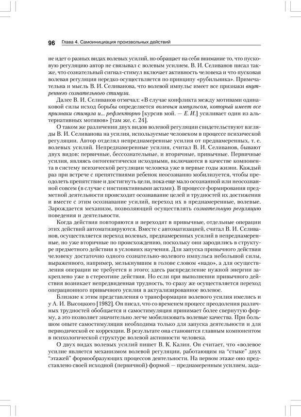 PDF. Психология воли. Ильин Е. П. Страница 95. Читать онлайн