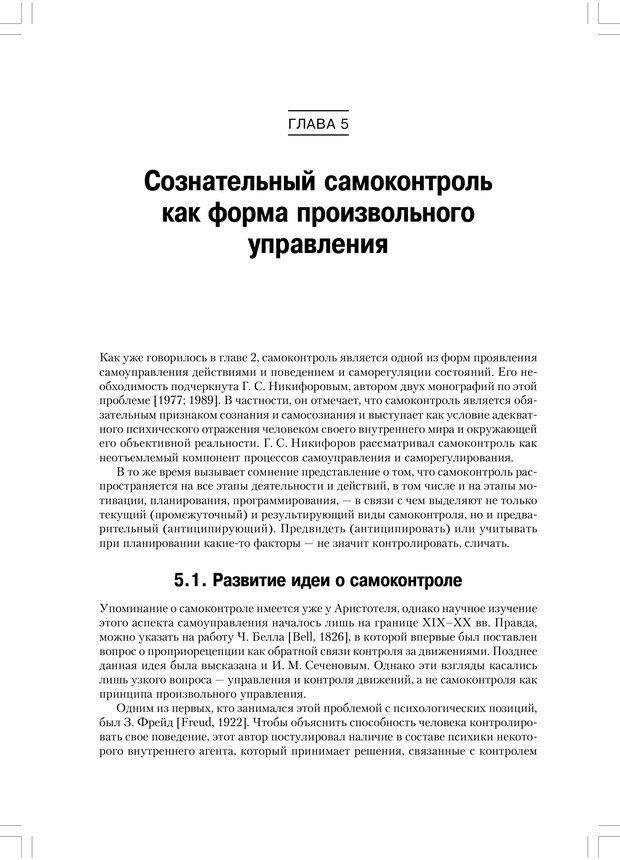 PDF. Психология воли. Ильин Е. П. Страница 97. Читать онлайн