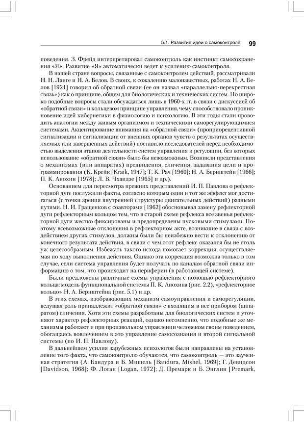 PDF. Психология воли. Ильин Е. П. Страница 98. Читать онлайн