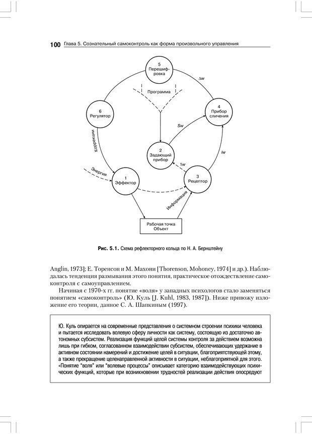 PDF. Психология воли. Ильин Е. П. Страница 99. Читать онлайн