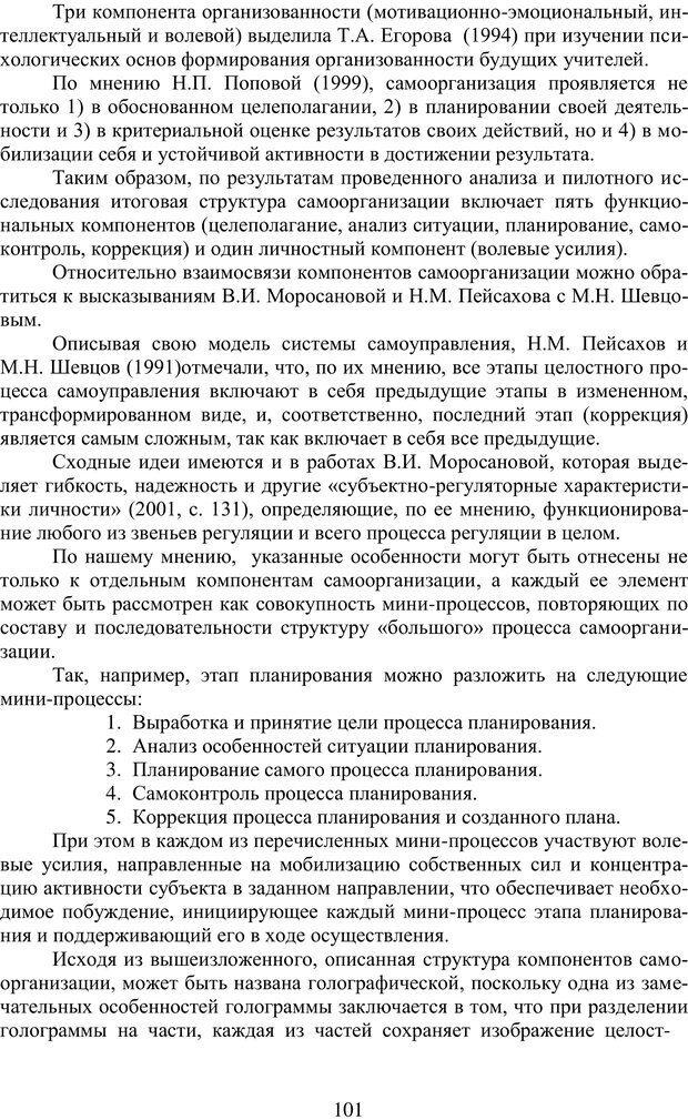 PDF. Учебная деятельность студента: психологические факторы успешности. Ишков А. Д. Страница 103. Читать онлайн