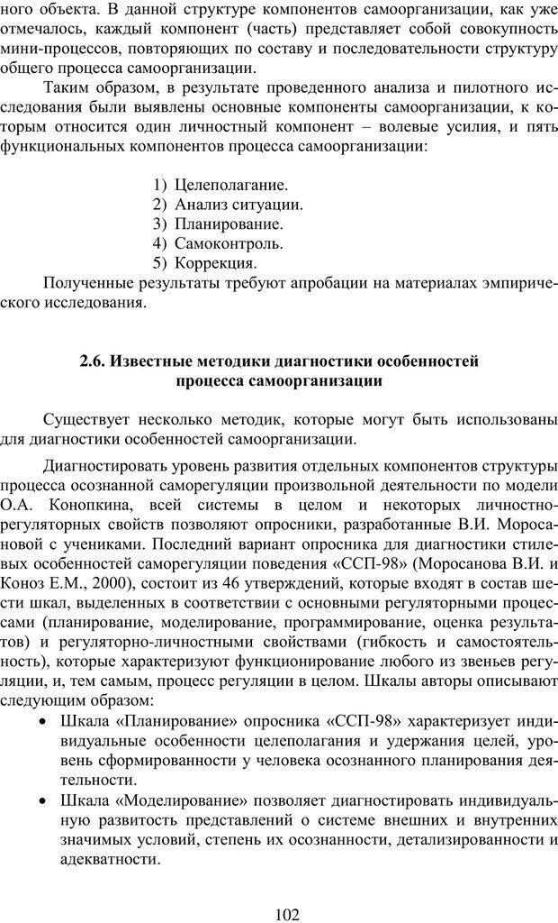 PDF. Учебная деятельность студента: психологические факторы успешности. Ишков А. Д. Страница 104. Читать онлайн