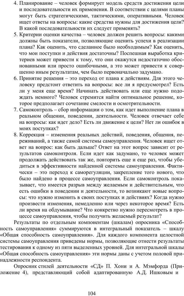 PDF. Учебная деятельность студента: психологические факторы успешности. Ишков А. Д. Страница 106. Читать онлайн
