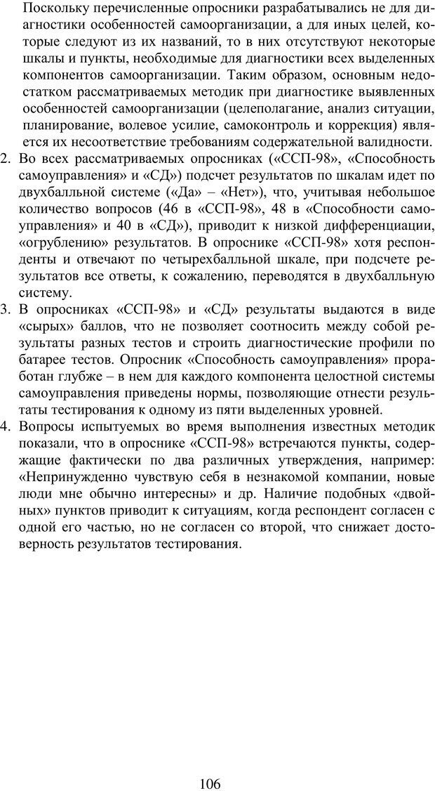 PDF. Учебная деятельность студента: психологические факторы успешности. Ишков А. Д. Страница 108. Читать онлайн