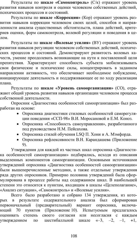 PDF. Учебная деятельность студента: психологические факторы успешности. Ишков А. Д. Страница 110. Читать онлайн