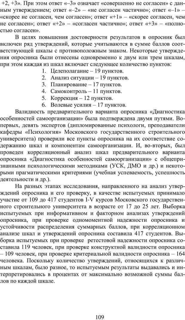 PDF. Учебная деятельность студента: психологические факторы успешности. Ишков А. Д. Страница 111. Читать онлайн