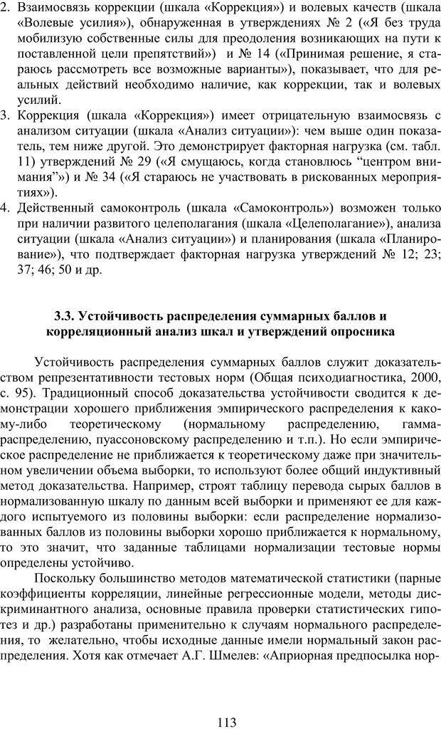 PDF. Учебная деятельность студента: психологические факторы успешности. Ишков А. Д. Страница 115. Читать онлайн