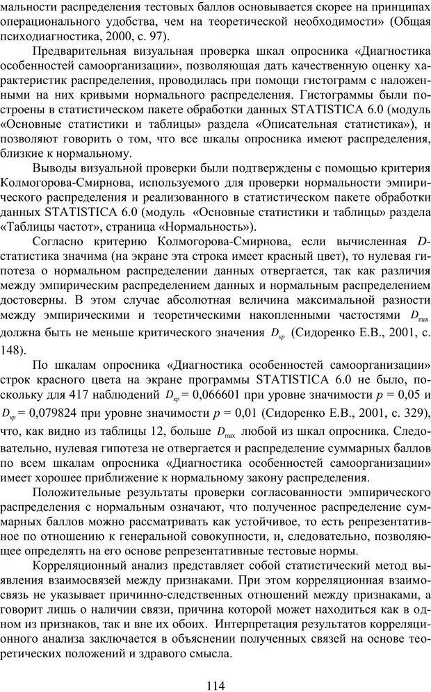 PDF. Учебная деятельность студента: психологические факторы успешности. Ишков А. Д. Страница 116. Читать онлайн