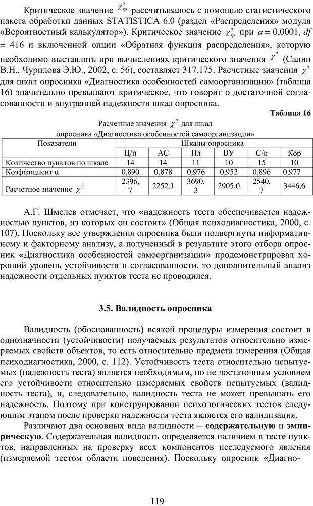 PDF. Учебная деятельность студента: психологические факторы успешности. Ишков А. Д. Страница 121. Читать онлайн