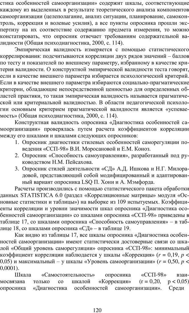 PDF. Учебная деятельность студента: психологические факторы успешности. Ишков А. Д. Страница 122. Читать онлайн