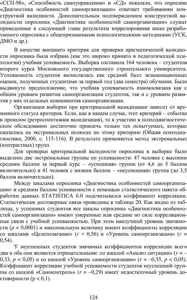 PDF. Учебная деятельность студента: психологические факторы успешности. Ишков А. Д. Страница 126. Читать онлайн