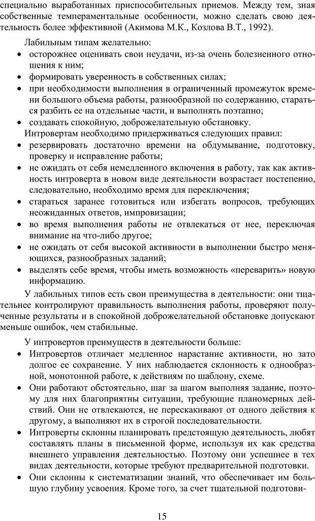 PDF. Учебная деятельность студента: психологические факторы успешности. Ишков А. Д. Страница 14. Читать онлайн