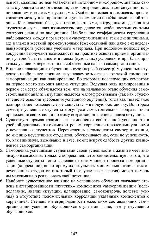 PDF. Учебная деятельность студента: психологические факторы успешности. Ишков А. Д. Страница 144. Читать онлайн