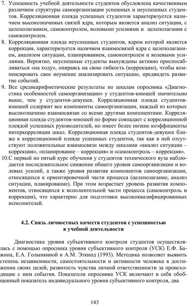 PDF. Учебная деятельность студента: психологические факторы успешности. Ишков А. Д. Страница 145. Читать онлайн