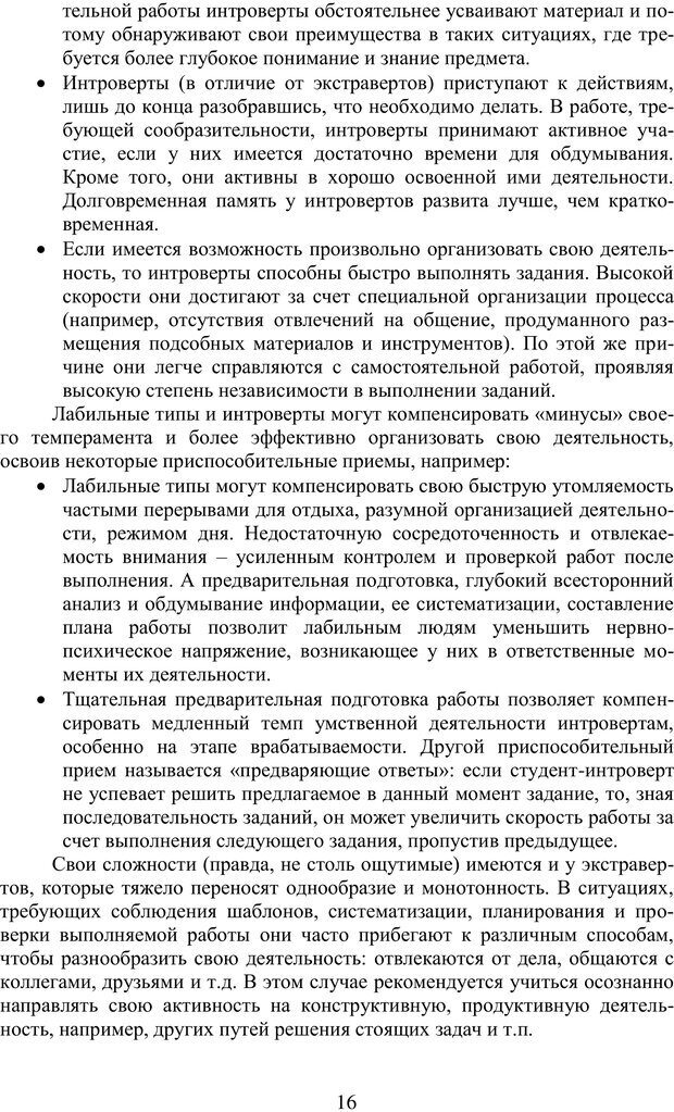 PDF. Учебная деятельность студента: психологические факторы успешности. Ишков А. Д. Страница 15. Читать онлайн