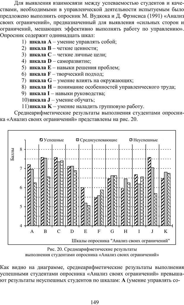 PDF. Учебная деятельность студента: психологические факторы успешности. Ишков А. Д. Страница 151. Читать онлайн