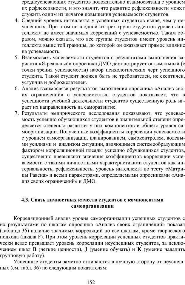 PDF. Учебная деятельность студента: психологические факторы успешности. Ишков А. Д. Страница 154. Читать онлайн