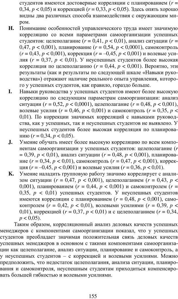 PDF. Учебная деятельность студента: психологические факторы успешности. Ишков А. Д. Страница 157. Читать онлайн