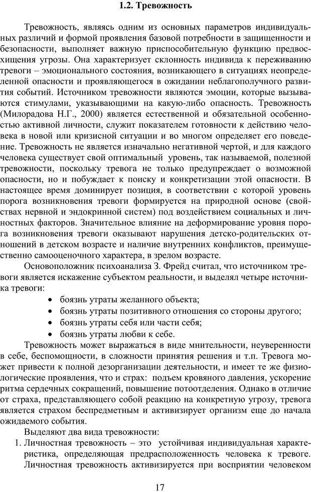 PDF. Учебная деятельность студента: психологические факторы успешности. Ишков А. Д. Страница 16. Читать онлайн