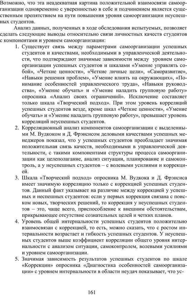 PDF. Учебная деятельность студента: психологические факторы успешности. Ишков А. Д. Страница 163. Читать онлайн