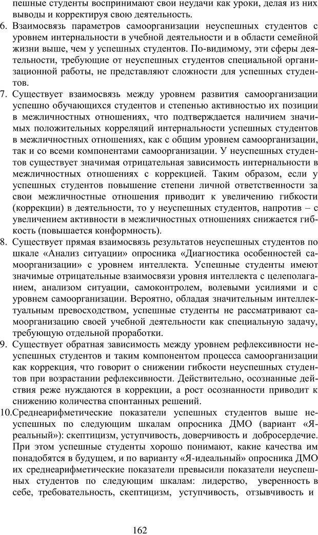 PDF. Учебная деятельность студента: психологические факторы успешности. Ишков А. Д. Страница 164. Читать онлайн