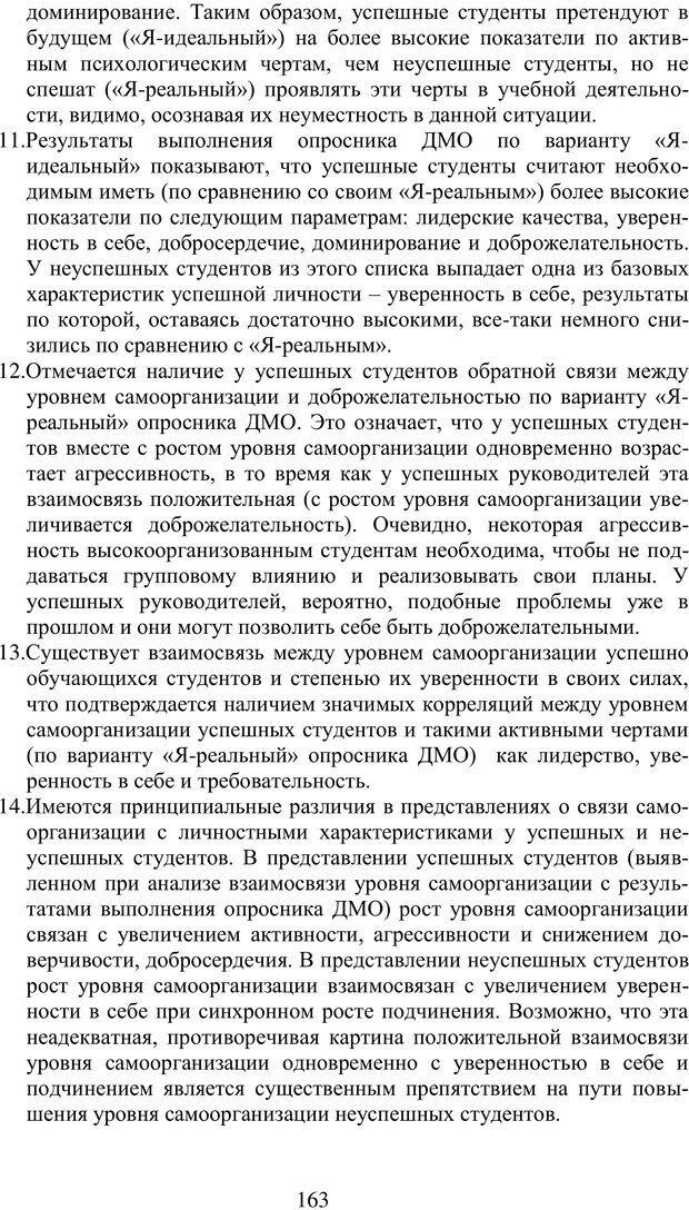 PDF. Учебная деятельность студента: психологические факторы успешности. Ишков А. Д. Страница 165. Читать онлайн