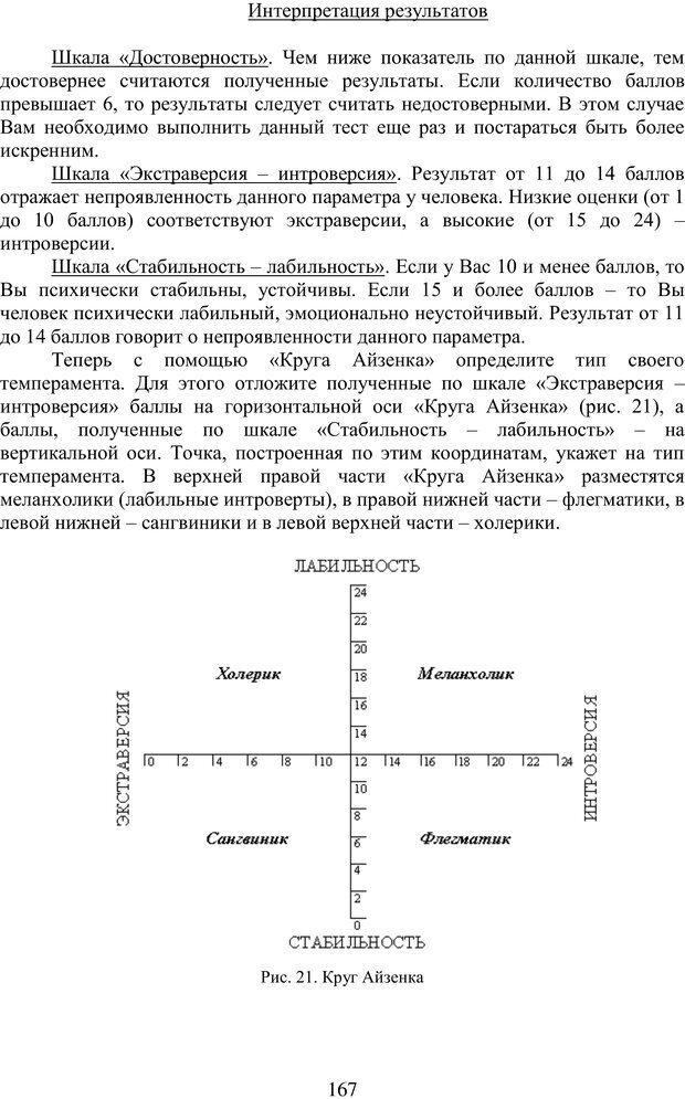 PDF. Учебная деятельность студента: психологические факторы успешности. Ишков А. Д. Страница 169. Читать онлайн