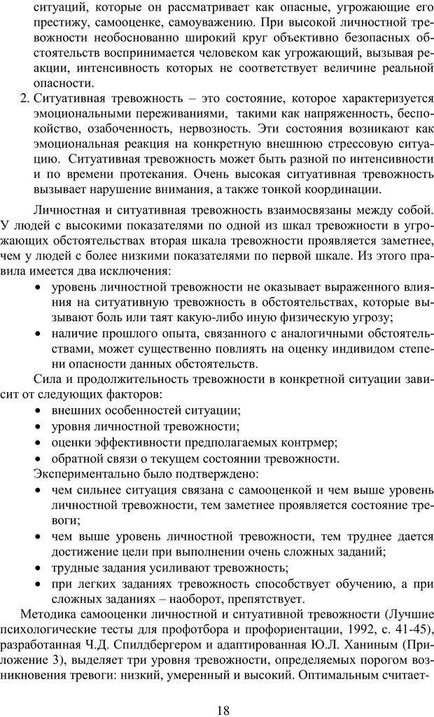 PDF. Учебная деятельность студента: психологические факторы успешности. Ишков А. Д. Страница 17. Читать онлайн