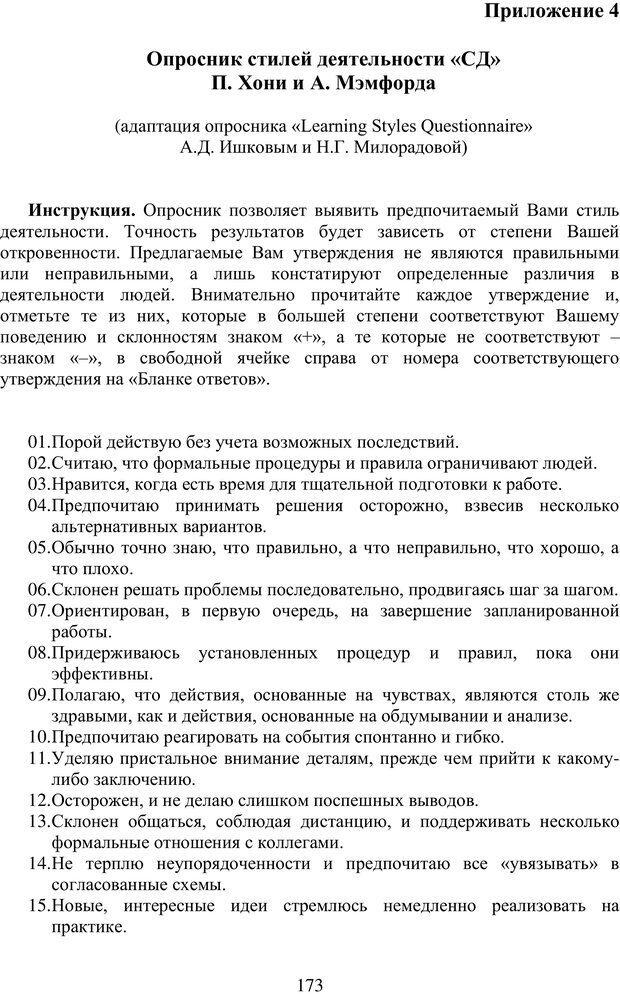 PDF. Учебная деятельность студента: психологические факторы успешности. Ишков А. Д. Страница 175. Читать онлайн