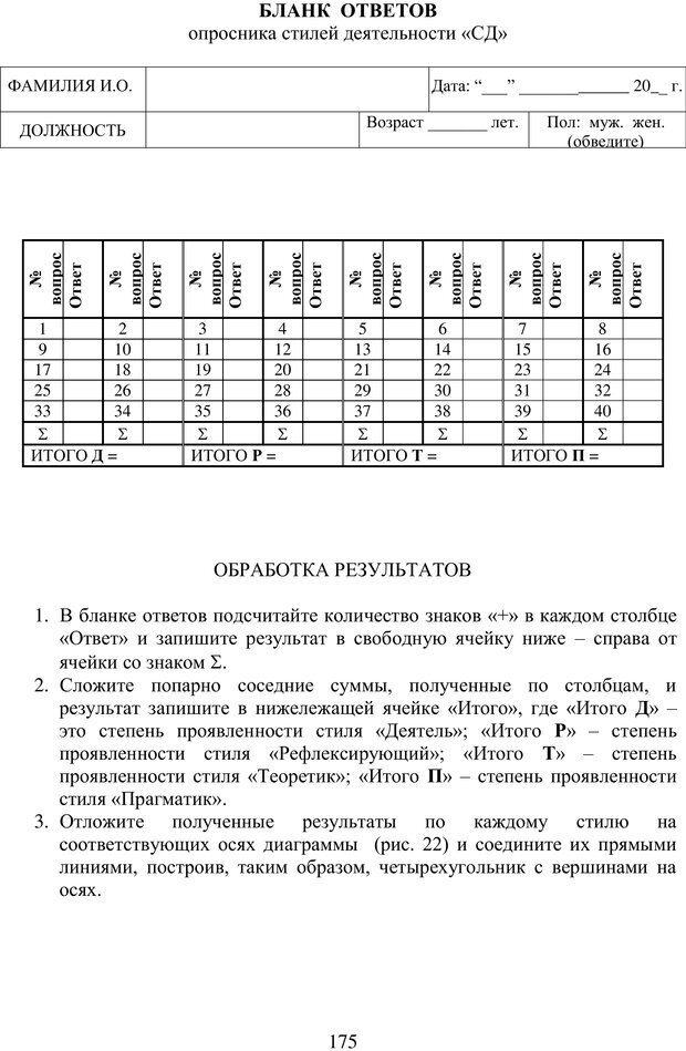 PDF. Учебная деятельность студента: психологические факторы успешности. Ишков А. Д. Страница 177. Читать онлайн
