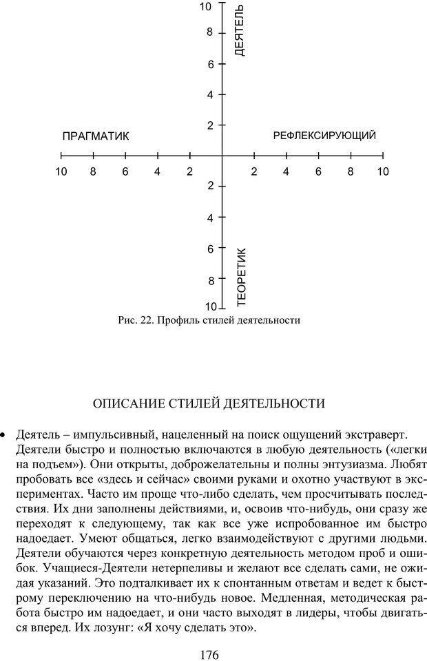 PDF. Учебная деятельность студента: психологические факторы успешности. Ишков А. Д. Страница 178. Читать онлайн