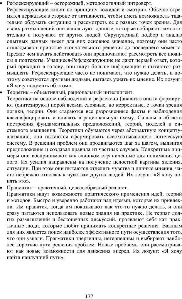 PDF. Учебная деятельность студента: психологические факторы успешности. Ишков А. Д. Страница 179. Читать онлайн