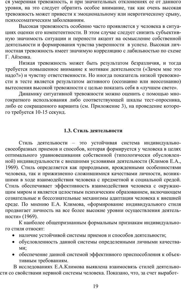 PDF. Учебная деятельность студента: психологические факторы успешности. Ишков А. Д. Страница 18. Читать онлайн