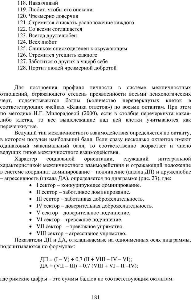 PDF. Учебная деятельность студента: психологические факторы успешности. Ишков А. Д. Страница 183. Читать онлайн
