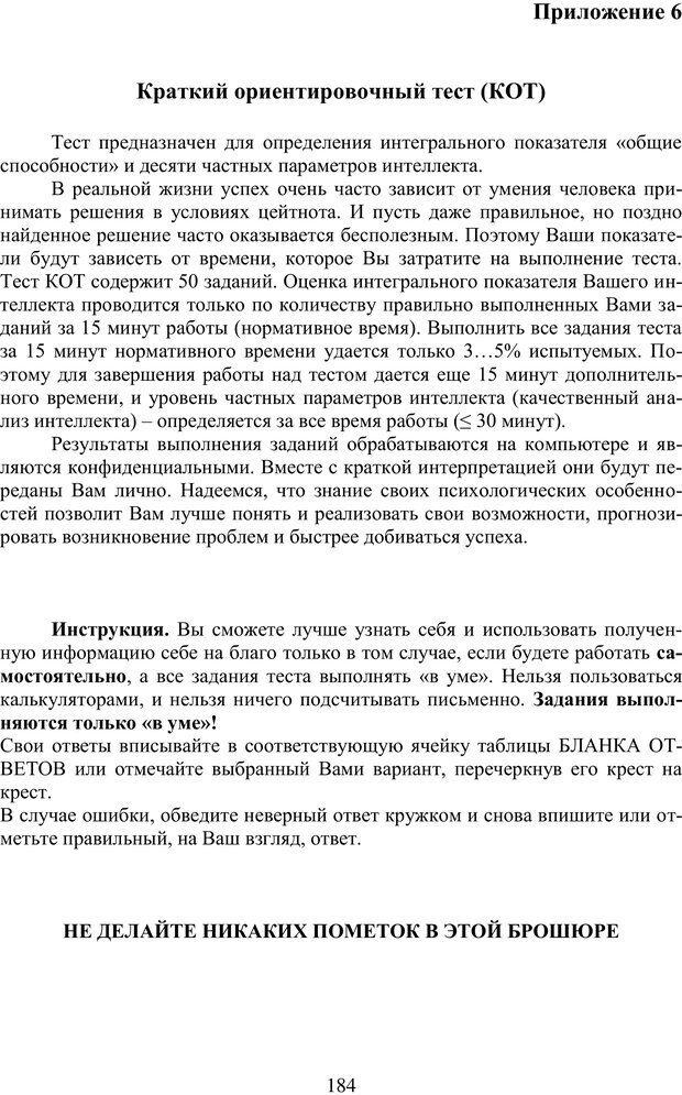 PDF. Учебная деятельность студента: психологические факторы успешности. Ишков А. Д. Страница 187. Читать онлайн