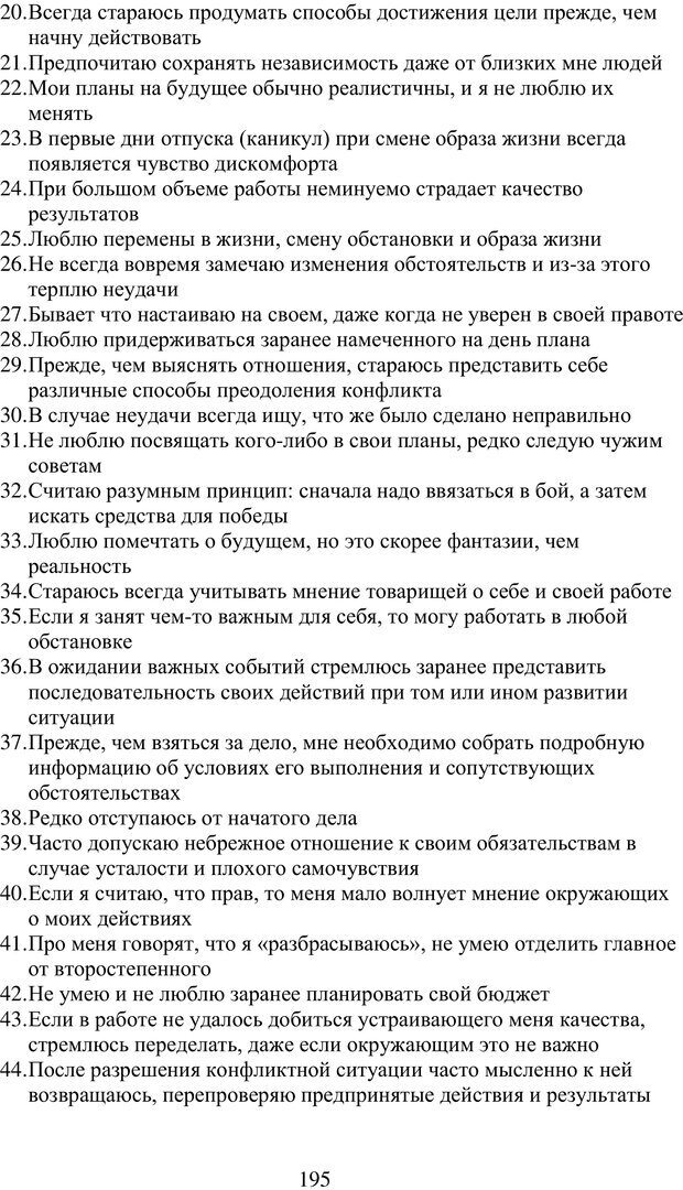 PDF. Учебная деятельность студента: психологические факторы успешности. Ишков А. Д. Страница 198. Читать онлайн