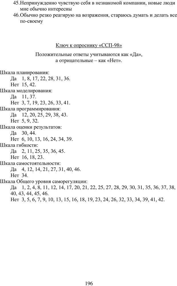 PDF. Учебная деятельность студента: психологические факторы успешности. Ишков А. Д. Страница 199. Читать онлайн