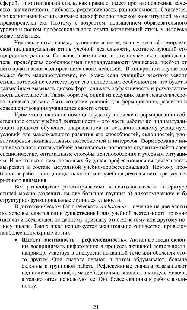 PDF. Учебная деятельность студента: психологические факторы успешности. Ишков А. Д. Страница 20. Читать онлайн