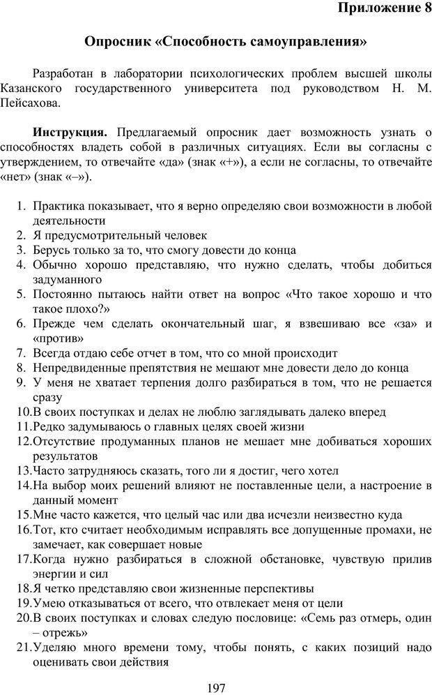 PDF. Учебная деятельность студента: психологические факторы успешности. Ишков А. Д. Страница 200. Читать онлайн