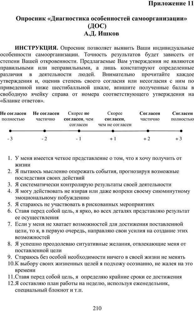 PDF. Учебная деятельность студента: психологические факторы успешности. Ишков А. Д. Страница 213. Читать онлайн