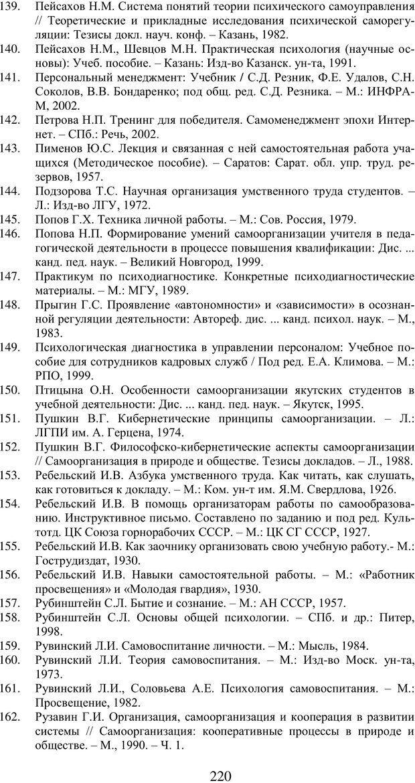 PDF. Учебная деятельность студента: психологические факторы успешности. Ишков А. Д. Страница 223. Читать онлайн