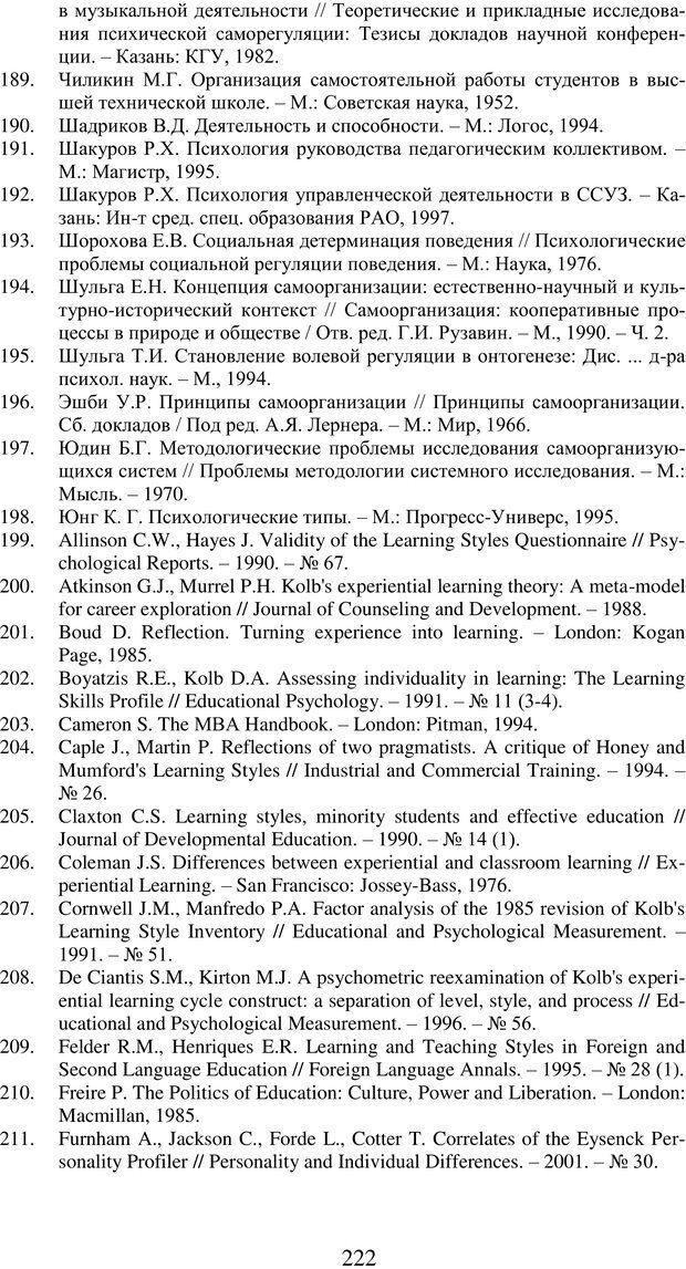 PDF. Учебная деятельность студента: психологические факторы успешности. Ишков А. Д. Страница 225. Читать онлайн