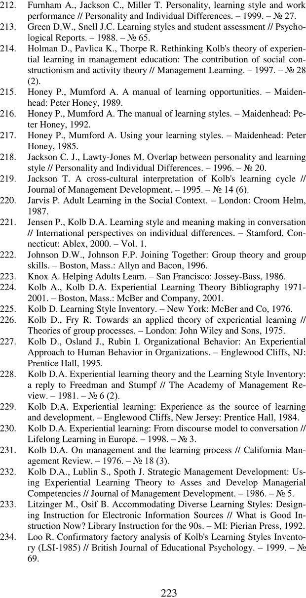 PDF. Учебная деятельность студента: психологические факторы успешности. Ишков А. Д. Страница 226. Читать онлайн